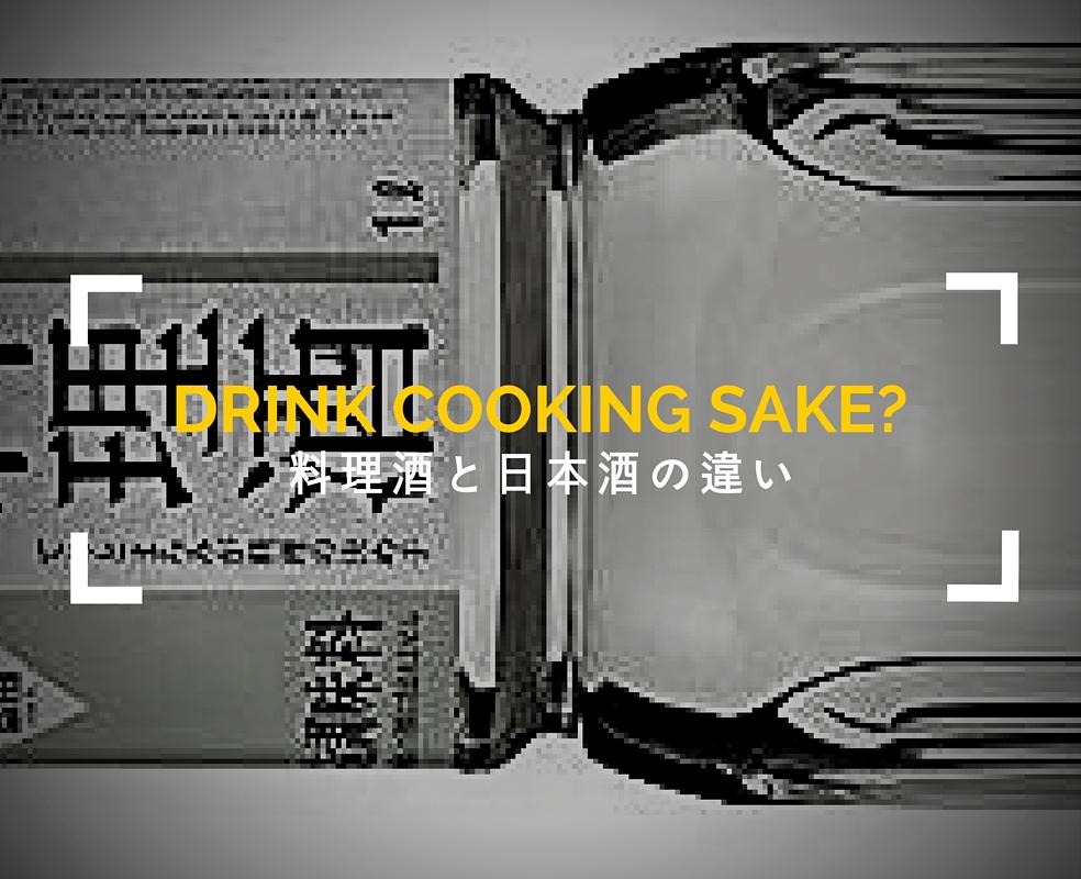 料理酒と日本酒の4つの違い!料理酒は飲むものじゃない!