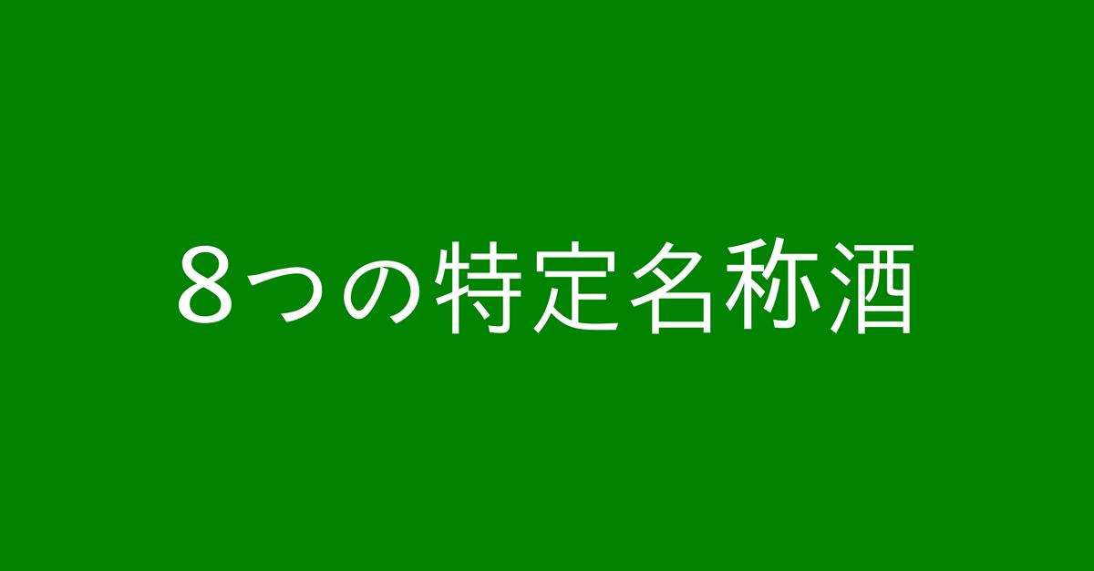 JunmaiDaiGinjo01