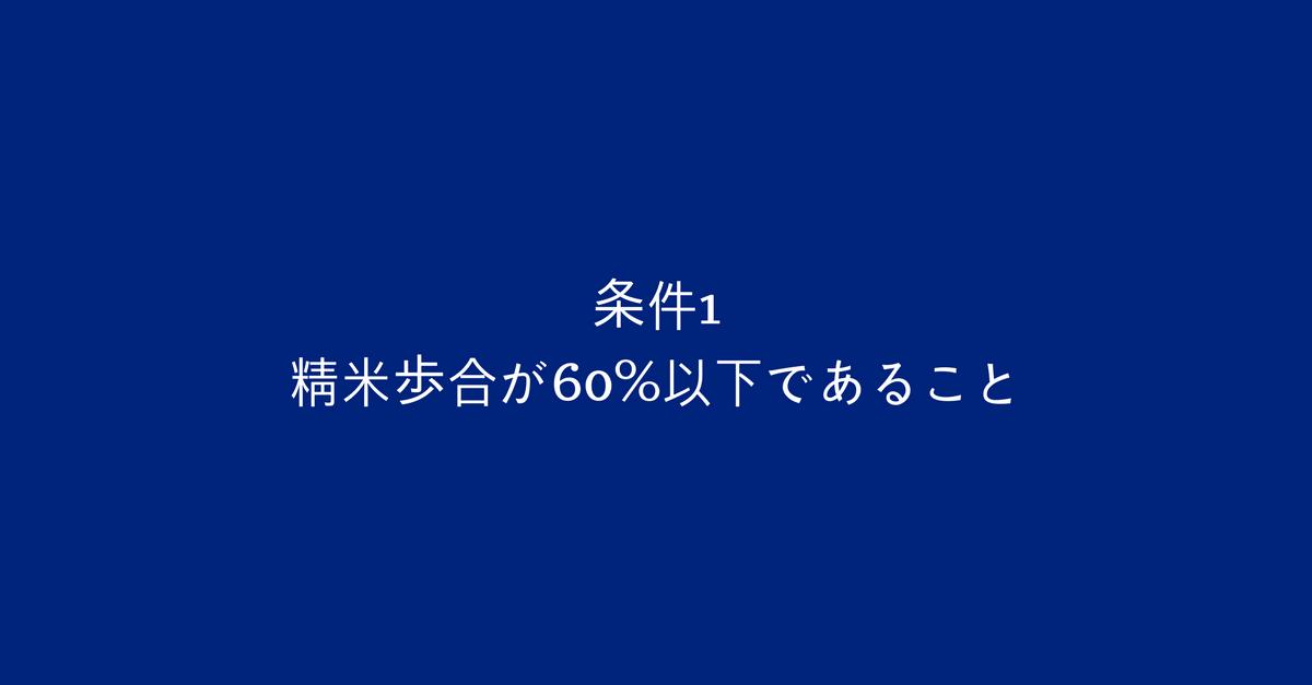 JunmaiDaiGinjo02