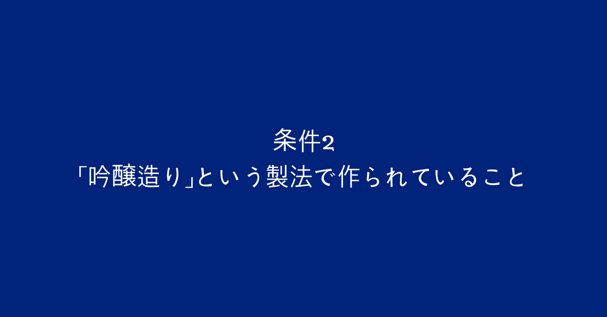 JunmaiDaiGinjo03