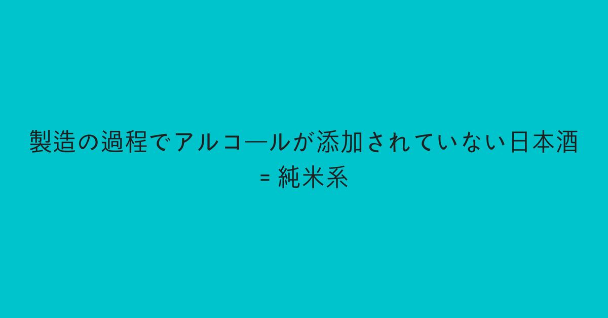 JunmaiDaiGinjo04