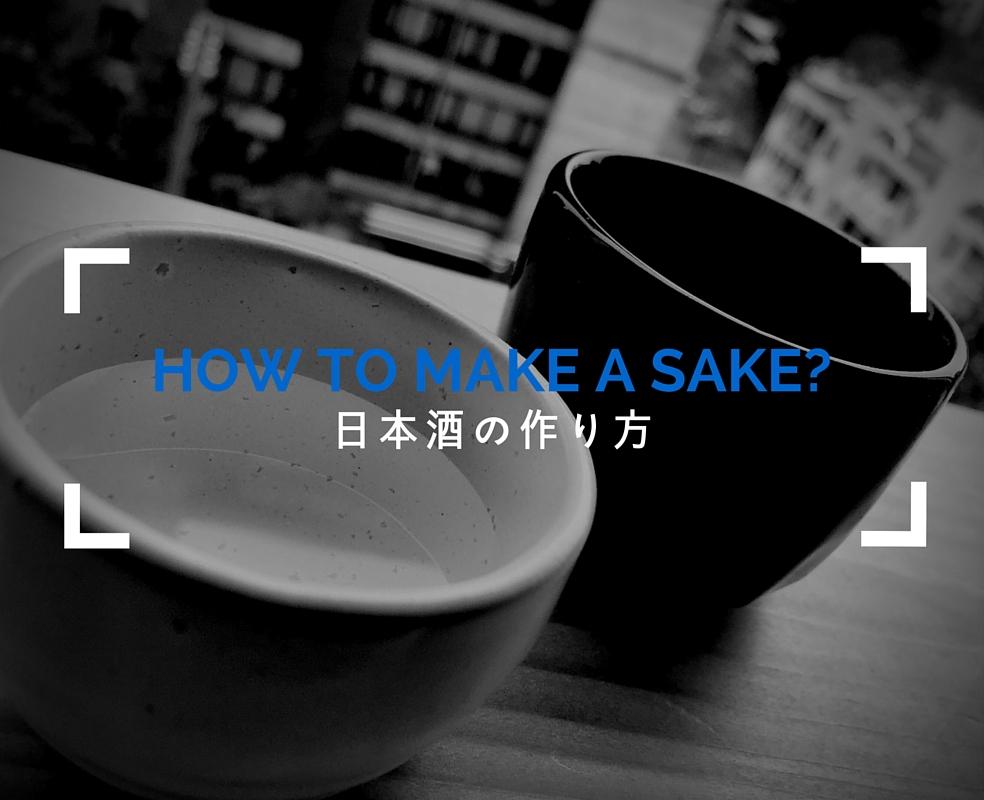 日本酒の作り方!全11工程でお米からお酒までを逆再生!
