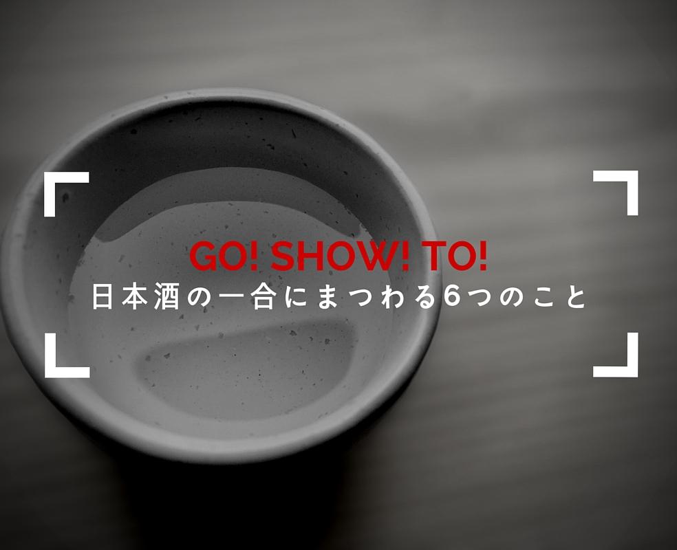 日本酒一合と日清カップヌードルは、〇〇が同じ!あなたが日本酒一合について知るべき6つのこと!