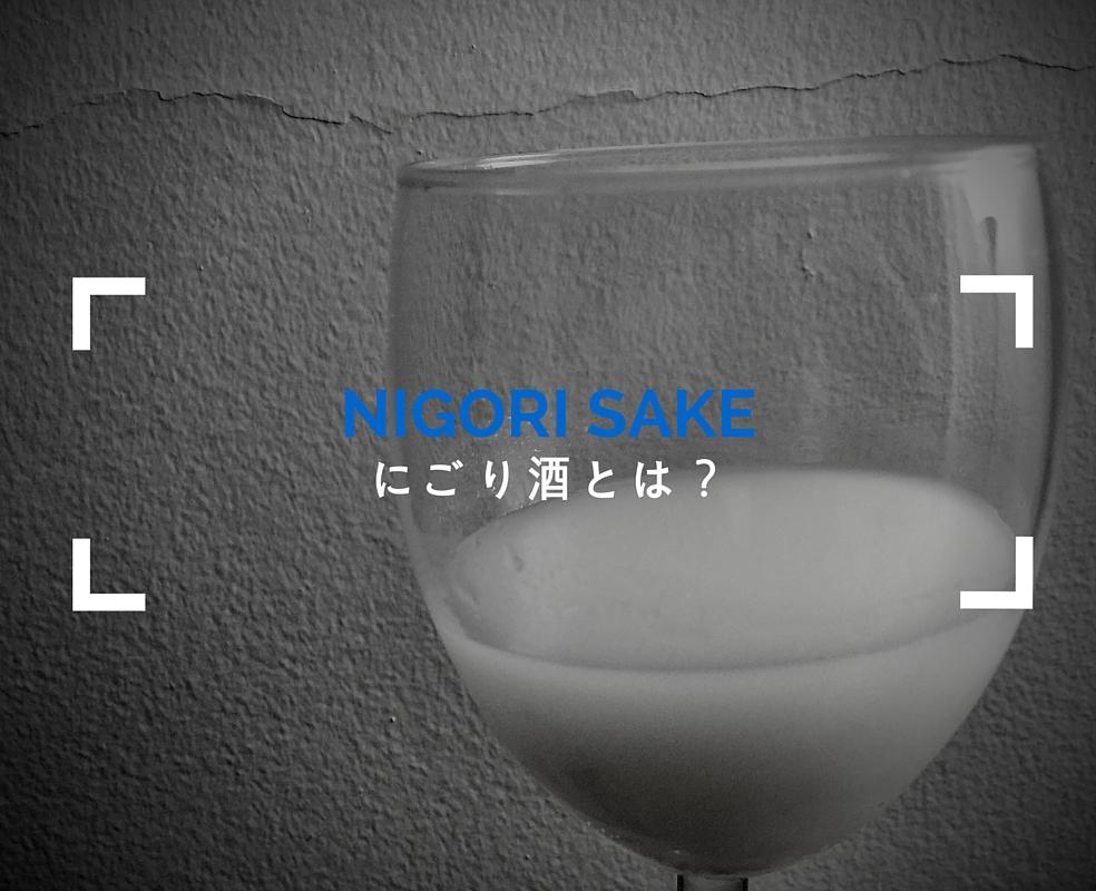 にごり酒とは、アレをしていない日本酒のこと!高い栄養価と飲みやすさが人気の秘訣!