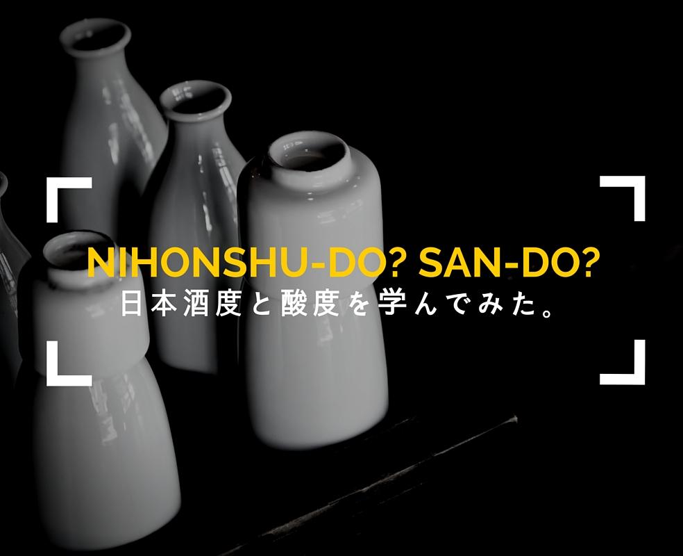 日本酒度と酸度を理解したら、お酒が楽しくなってきた!