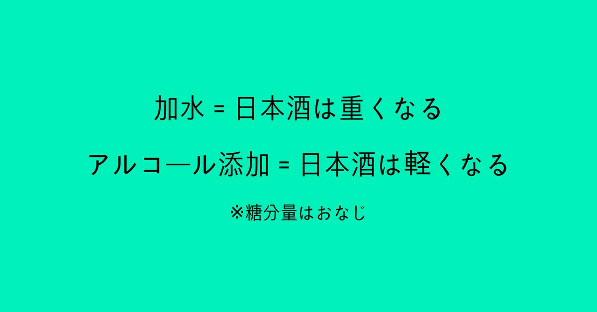 nihonshudo09-min