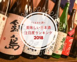 SakeRanking2018-00