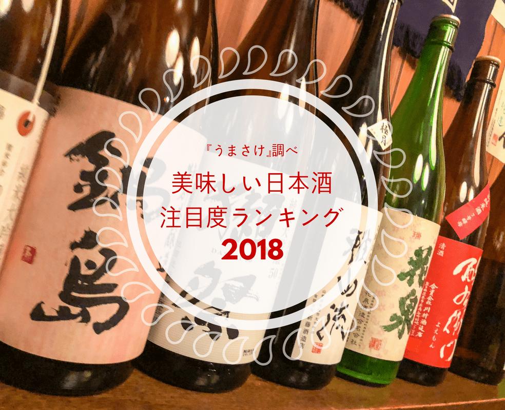 美味しい日本酒の注目度ランキング2018!全95銘柄をリストにしてみました!