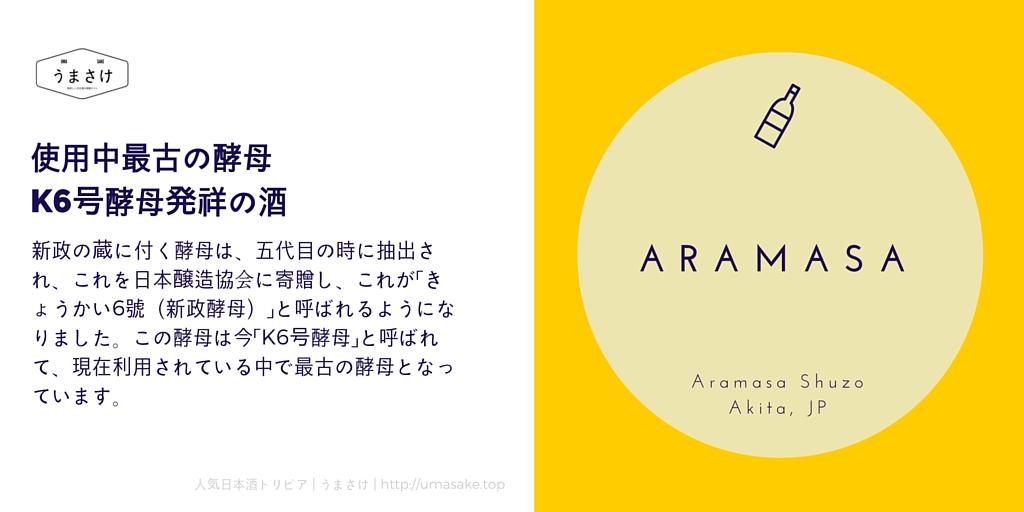 aramasa01