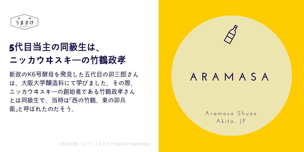 aramasa02