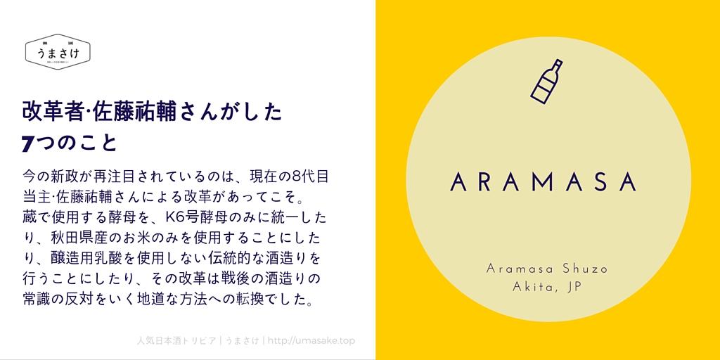 aramasa04