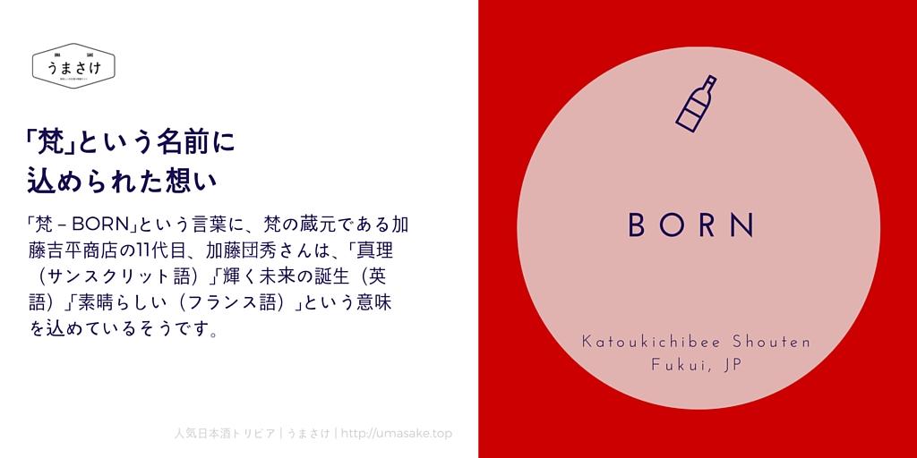 born01
