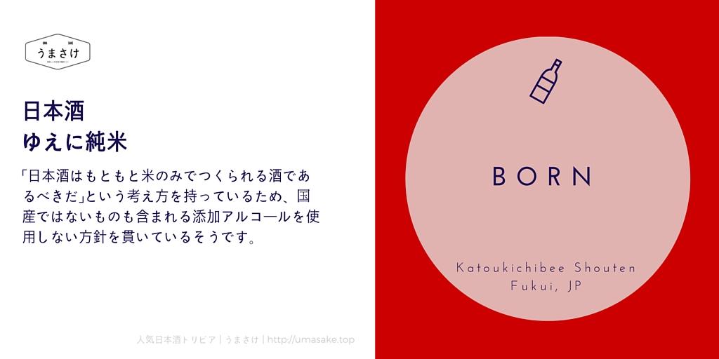 born04