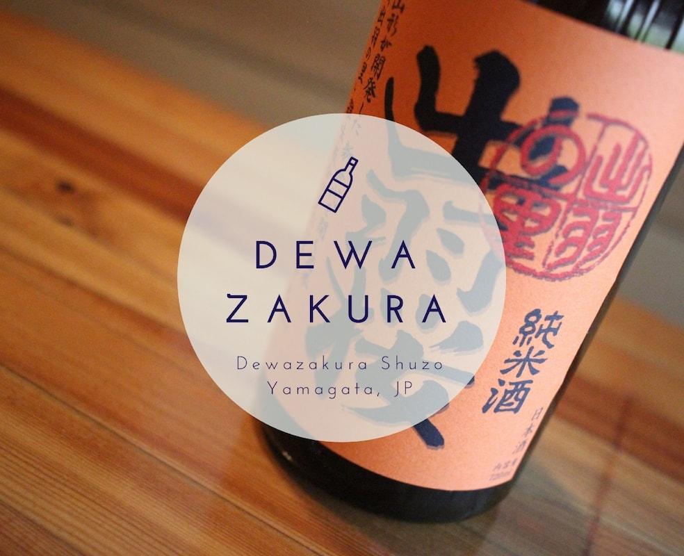 山形の地酒『出羽桜』伝統的人気酒と、庶民にも手が届くお値段が魅力的!