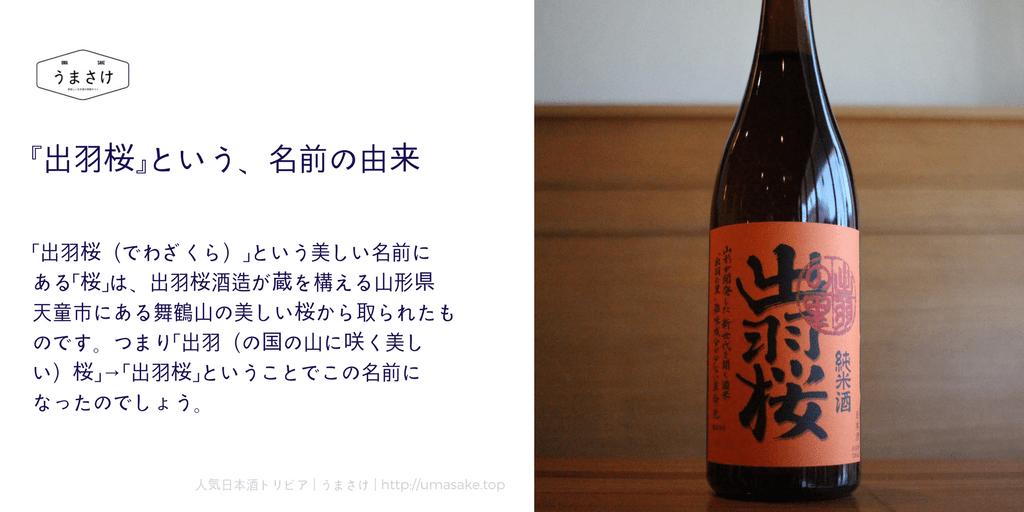 dewazakura02