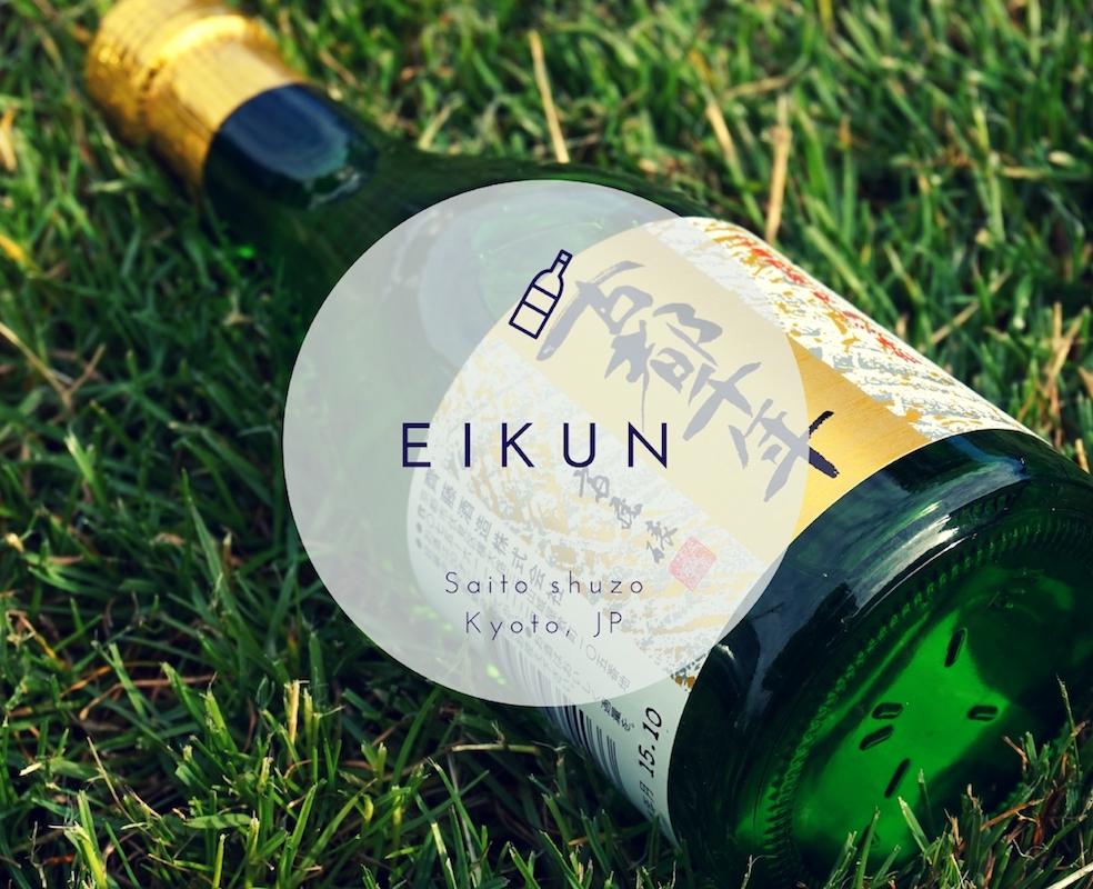 日本酒『英勲』について知ってほしい4つの話!京都ならではの日本酒が、すごく魅力的!