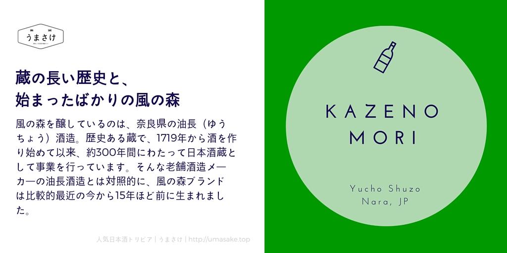 kazenomori01