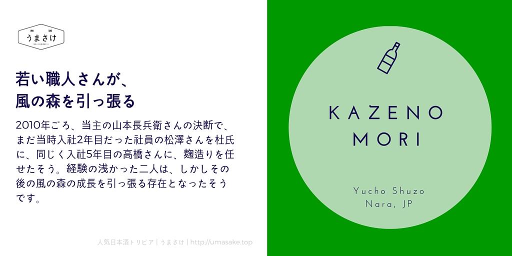 kazenomori02