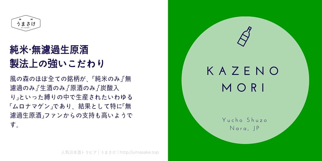 kazenomori03