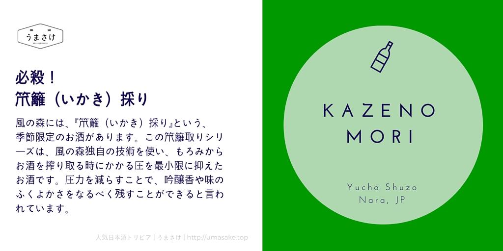 kazenomori04