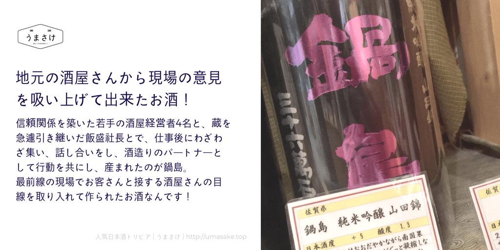 nabeshima02