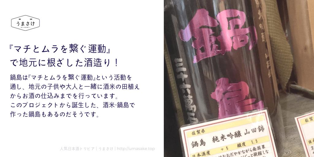 nabeshima04