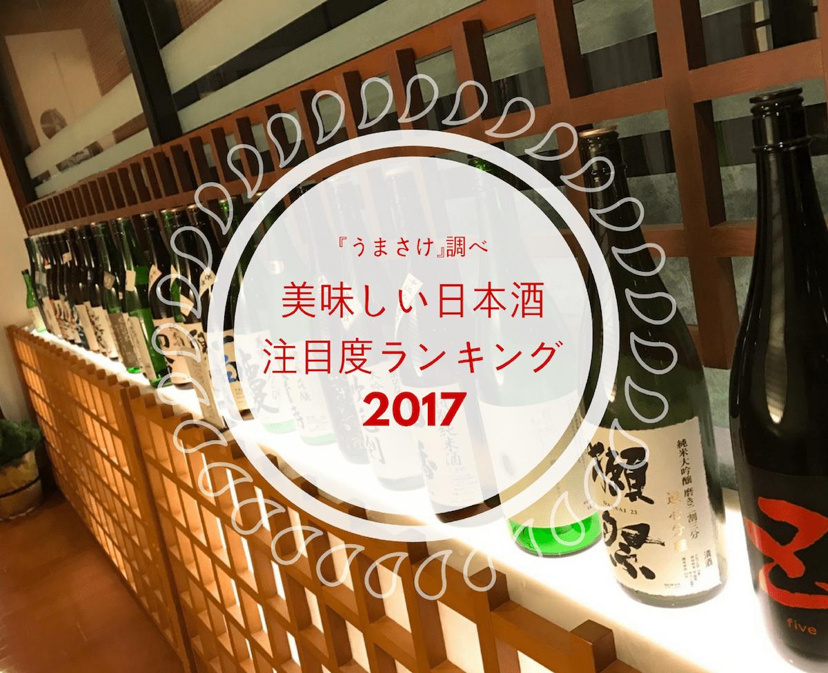 美味しい日本酒の注目度ランキング2017!全100銘柄をリストにしてみました!