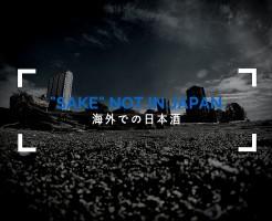 sake_abroad000