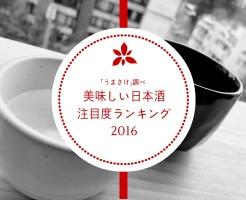 umasake_ranking201600
