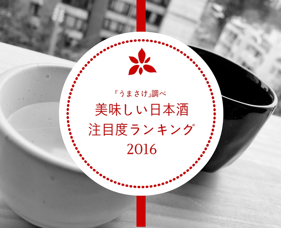 美味しい日本酒の注目度ランキング2016!全102銘柄をリストにしてみました!