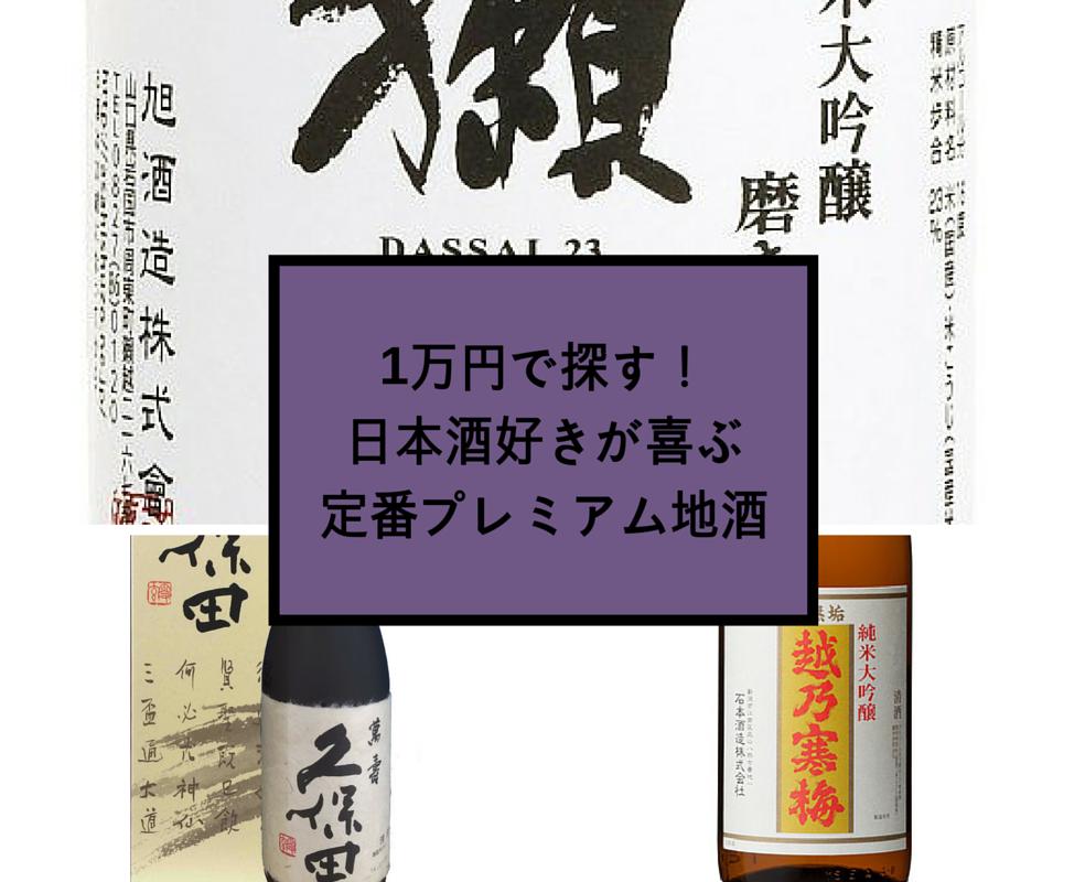 1万円で探す!日本酒好きが喜ぶ定番プレミアムな贈り物3選!
