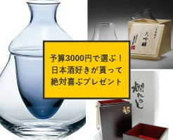 3000jpy_GIFT00