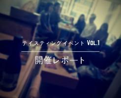 SakeEvent01_00