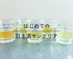 SakeSangria201602_00