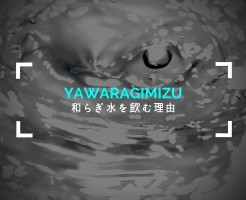 yawaragimizu00