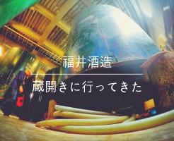 Fukuishuzo_kurabiraki00