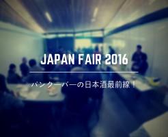 japanfair2016_00