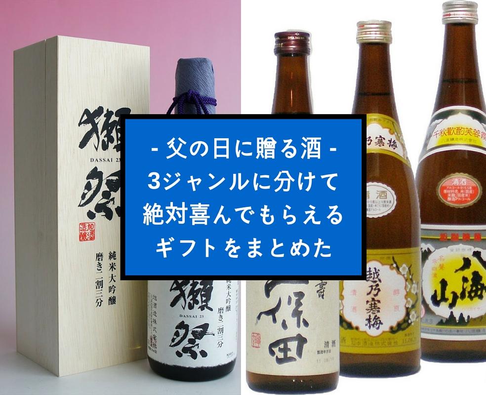 父の日にマジで喜ばれる日本酒ギフトを、3ジャンルにまとめてみた!