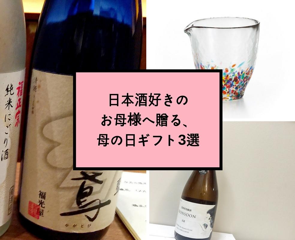 母の日ギフトは日本酒でサプライズ!予算2000円で貰って嬉しい人気のプレゼントまとめ!