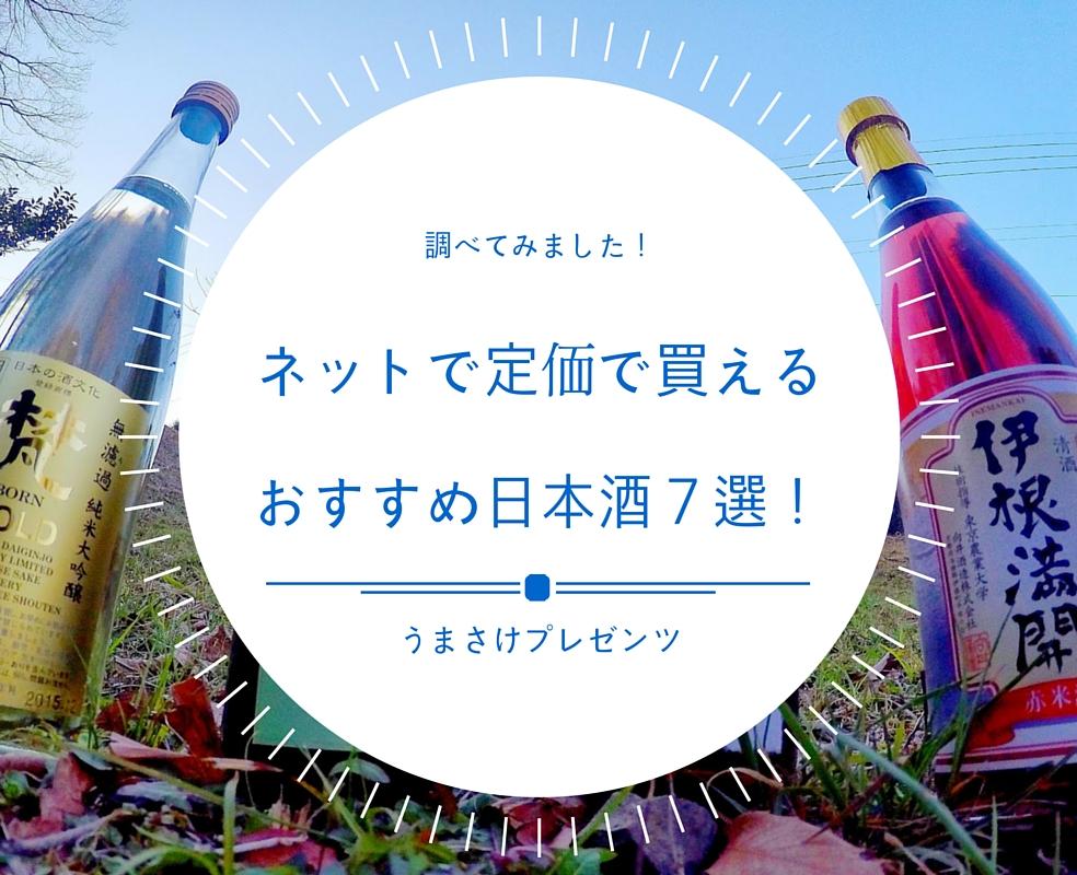 安くて旨い!通販でも定価で買えるおすすめの日本酒7選