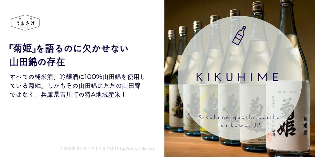 Kikuhime03