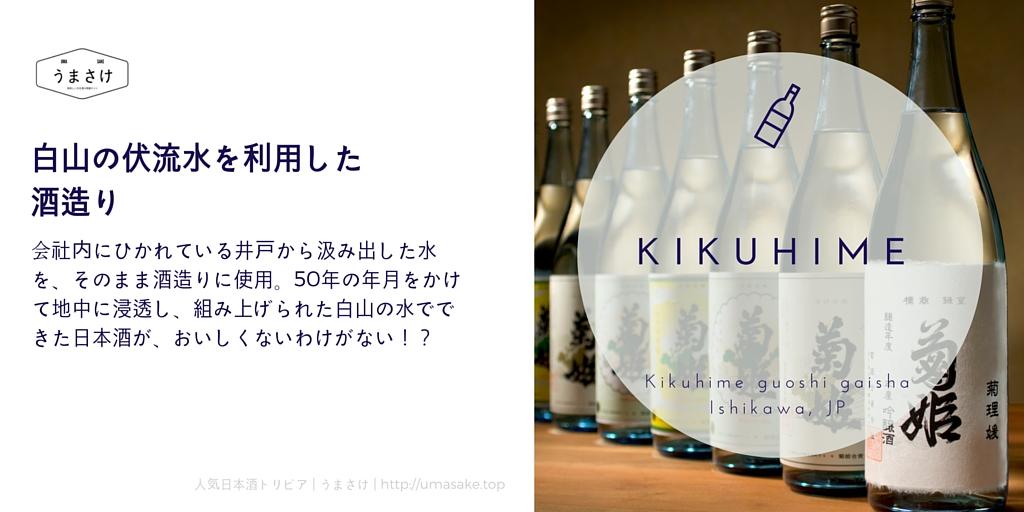 Kikuhime05