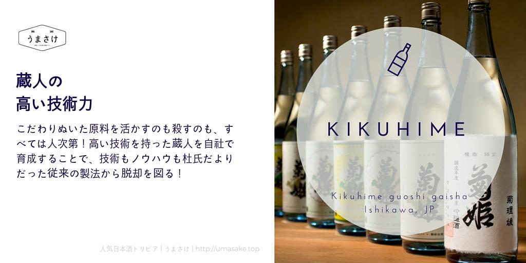 Kikuhime07