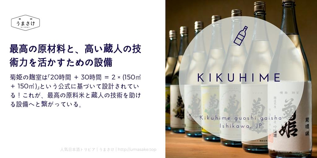 Kikuhime10