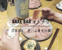 sakebarOtonari00