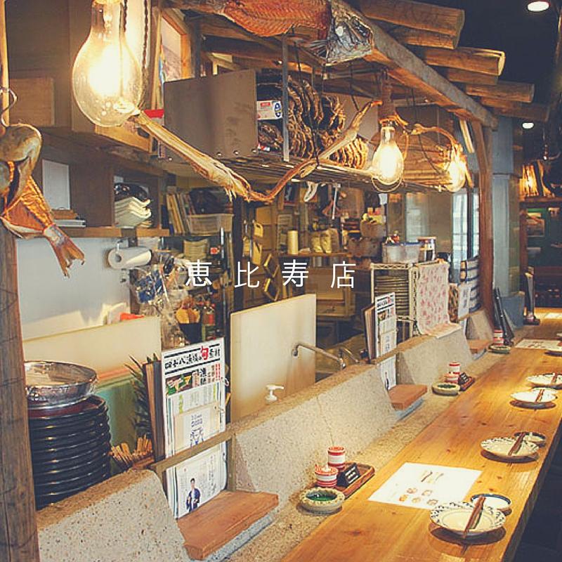 01_四十八漁場 恵比寿店