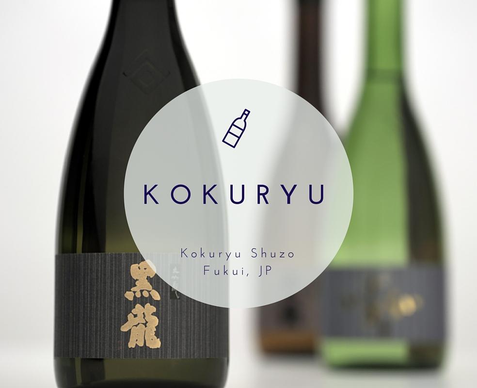大吟醸酒のパイオニア黒龍酒造!理想は、料理に合う真味只是淡な日本酒!!