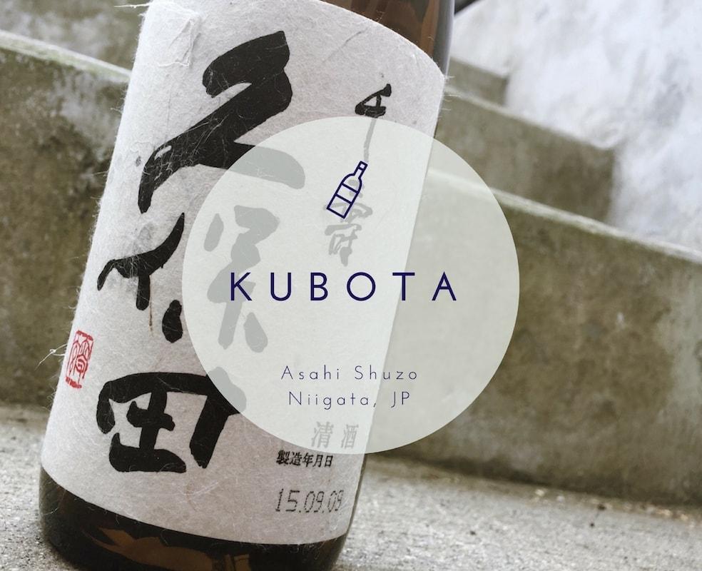 地酒ブームを作った酒、久保田!定番の千寿が旨かった!