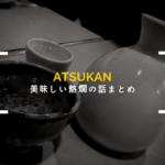 Atsukan00