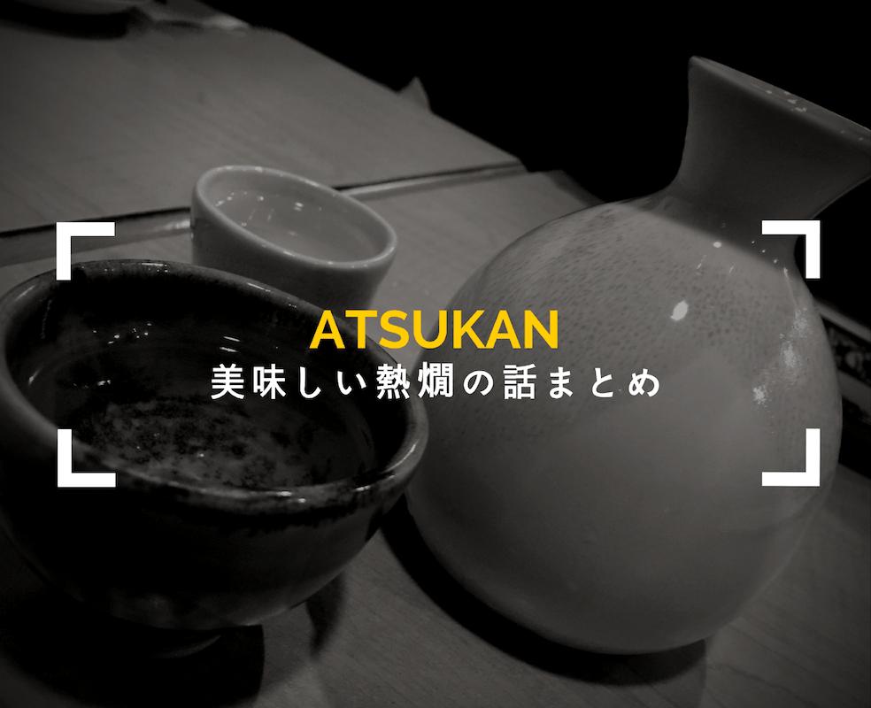 熱燗でおすすめの3つの日本酒と、熱燗の全て!
